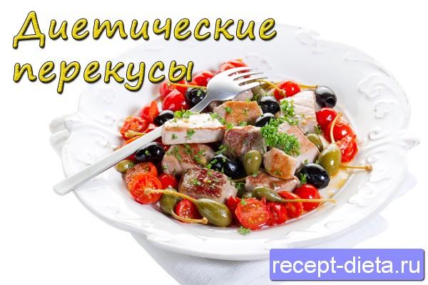 диетические перекусы