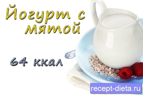 йогурт с мятой