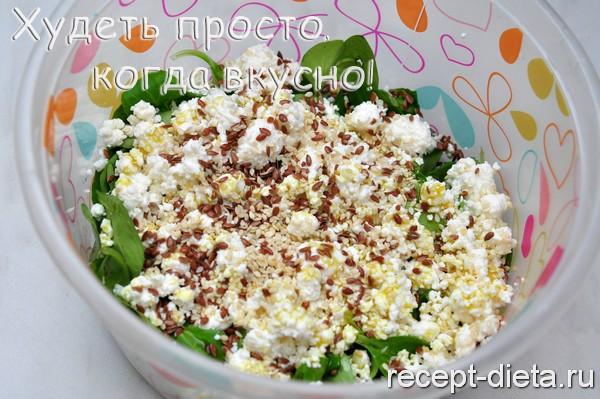 салат с творогом рецепт