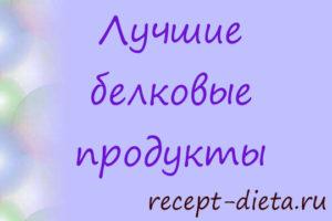 список белков для похудения